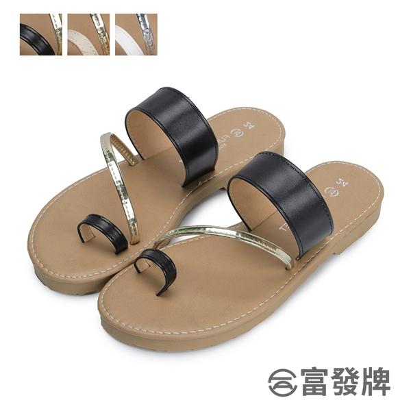 【富發牌】簡約夏日時尚感套趾拖鞋-黑/白/杏 1PL139