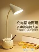 台燈書桌大學生充電式LED宿舍學習小學生高中生臥室床頭筆筒『櫻花小屋』