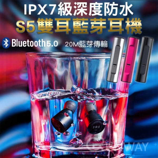 【現貨】全新進化 S5無線藍芽耳機 運動耳機 藍芽5.0 迷你雙耳無線耳機 IPX7防水耳機 入耳式