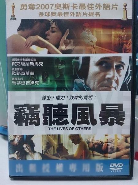 挖寶二手片-P47-006-正版DVD-電影【竊聽風暴】-2007奧斯卡最佳外語片(直購價)經典片