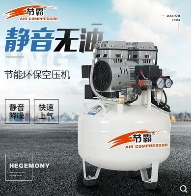 節霸小型無油靜音牙科空壓機噴漆木工打氣泵工業便攜式空氣壓縮機 mks 快速出貨
