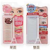 《日本製》ROSY ROSA 衝擊的雙眼皮貼 (單面/雙面) 30回分 2款可選  ◇iKIREI