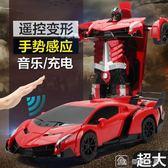 超大感應變形遙控汽車金剛機器人充電動兒童玩具男孩禮物3-6周歲 YXS娜娜小屋