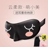護眼罩夏季睡覺睡眠遮光透氣男女士款耳塞防噪音三件套Mandyc