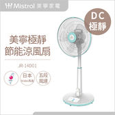 【Mistral美寧】14吋DC馬達遙控節能風扇JR-14D01