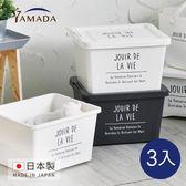 【日本山田YAMADA】Days Stock 日製文字印花層疊收納箱-M-3入(儲物 收納 整理 塑膠 ins 防水 簡約)