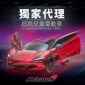 【瑪琍歐玩具】2.4G McLaren M720S 授權遙控童車-烤漆MP4版/DK-M720S
