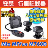 Mio MiVue M760D【內附32G 3米 加贈 四爪車架+Z型支架】 機車 前後雙 SONY Starvis