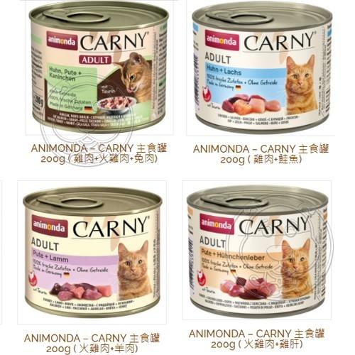 【培菓寵物48H出貨】阿曼達 Animonda - Carny 卡妮貓用主食罐 200g 貓主食罐