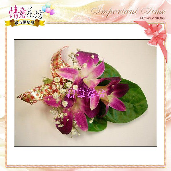 (YD-19)婚禮會場必備婚禮小物~婚禮&活動用胸花(石斛蘭/玫瑰花)每組100元