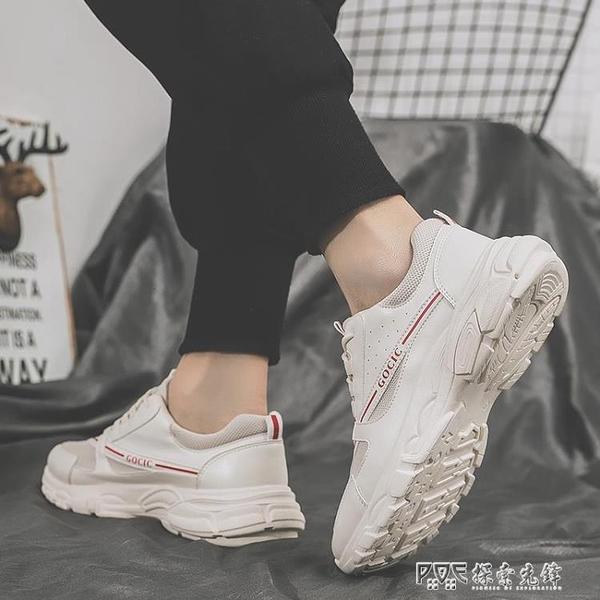夏季透氣網鞋韓版潮流男鞋百搭休閒板鞋白色運動鞋ins老爹鞋潮鞋 探索先鋒
