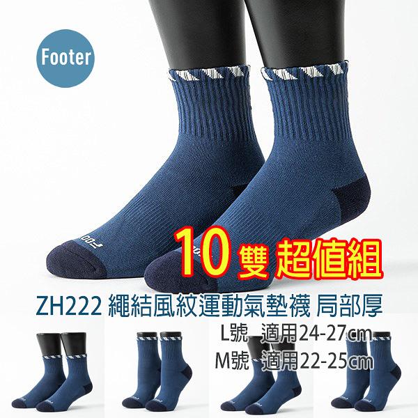 Footer ZH222 M號 L號 繩結風紋運動氣墊襪 局部厚 10雙超值組;除臭襪