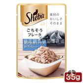 【寵物王國】SHEBA日式鮮饌包 成貓專用鮮魚總匯(鮪魚+鯛魚)35g