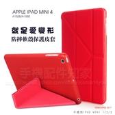 【Y折休眠保護套】Apple iPad mini 4 7.9吋 側掀軟殼皮套/支架斜立/防摔耐刮/A1538/A1550-ZW