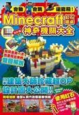 會動、會跳、還能飛!Minecraft紅石建築神奇機關大全【城邦讀書花園】