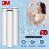 3M ShowerCare 除氯蓮蓬頭-SF100-F-替換濾心-3入