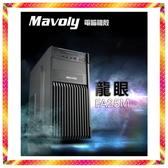 九代六核心i5-9600K桌上型電腦 8GB DDR4 2666+1TB SATAIII硬碟