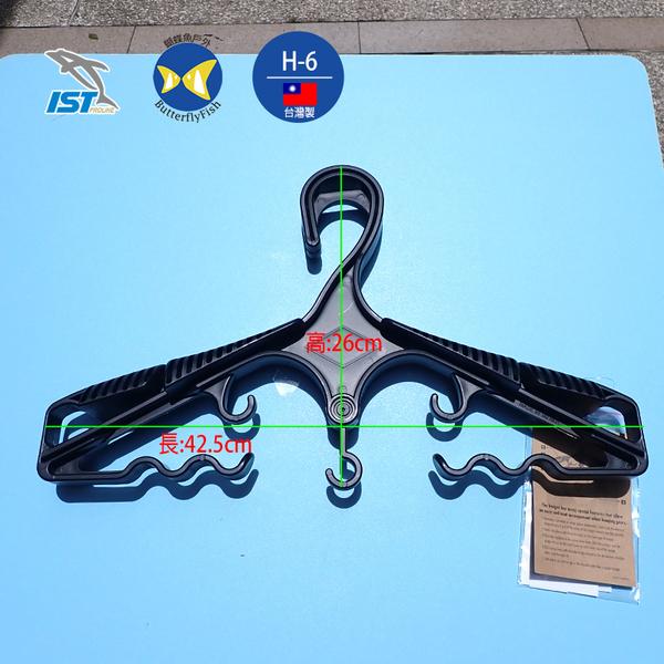台灣製 IST H-6 潛水 BCD 防寒衣 多功能 衣架