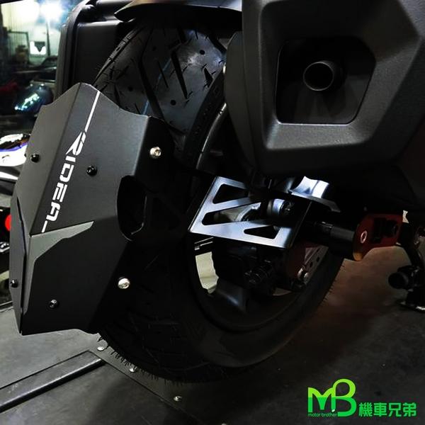機車兄弟【RIDEA 鋁合金後土除 勁戰/JETS/Tigra/VJR/S-MAX/Force/BWS'R/G6/雷霆】