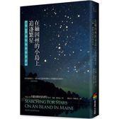 在緬因州的小島上追逐繁星:艾倫.萊特曼的哲學思索