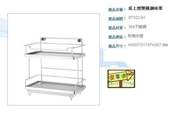 [家事達] 日日 DAY&DAY 304不鏽鋼桌上型雙層調味架 ST3023H+