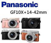 名揚數位 Panasonic Lumix GF10 X + 14-42mm公司貨 登錄送BLH7E原電(12/31) (加送原廠相機包) (分12/24期0利率)