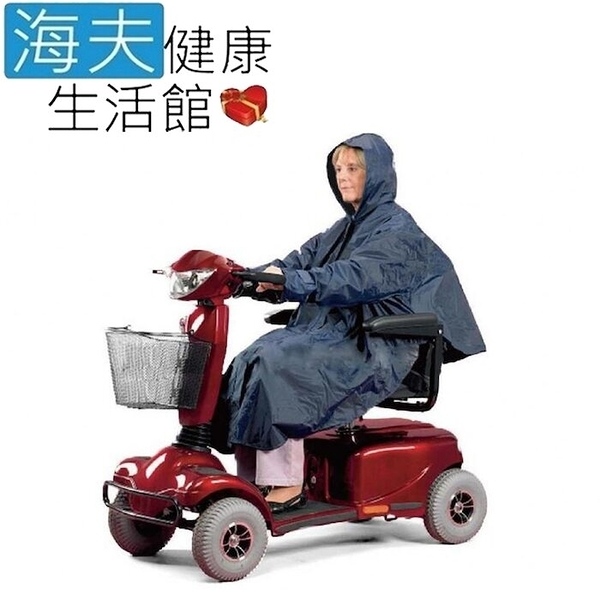 【海夫健康生活館】日華 銀髮族 電動代步車用 有袖 斗篷式 雨衣(ZHCN1735)