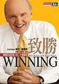 二手書博民逛書店 《致勝Winning》 R2Y ISBN:9864175084│傑克.威爾許
