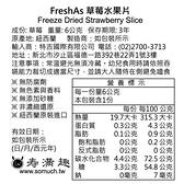 【南紡購物中心】【壽滿趣】Fresh as天然凍乾水果片(三種口味任選12包組)