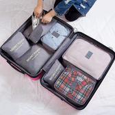 旅行收納袋行李分裝衣服箱旅游衣物收納