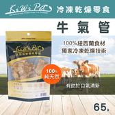 【毛麻吉寵物舖】KIWIPET 冷凍乾燥牛氣管-65g 狗零食/寵物零食/牛肉