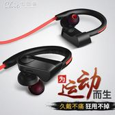 無線藍芽耳機掛耳式跑步籃芽耳塞頭戴式雙入耳式重低音炮「Chic七色堇」