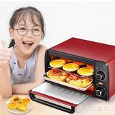 220V 雙層電烤箱家用烘焙機小烤箱迷你全自動小型12升L多功能烤箱  LN3174【東京衣社】