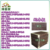 【綠藝家】9吋蛇木板單片裝