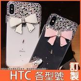 HTC Desire21 20 pro U20 5G U19e U12+ life 19s 19+ 優雅淑女鑽殼 手機殼 水鑽殼 訂製