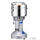 西廚750G粉碎機不銹鋼五谷雜糧打粉機超細研磨機家用電動磨粉機HM 3C優購
