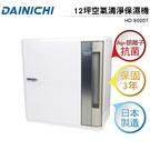 日本 大日 Dainichi 空氣清淨保濕機 HD-9000T
