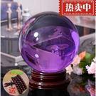 水晶球 招財旺運紫色水晶球擺件鎮宅風水球客廳酒櫃玄關辦公室桌家居擺件  MKS雙11狂歡