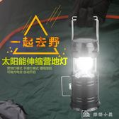 太陽能露營燈LED可充電帳篷燈照明燈戶外超亮馬燈野營燈應急家用 娜娜小屋