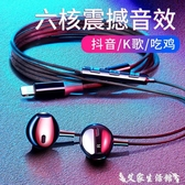 有線耳機適用于蘋果耳機原裝iPhone正品x/8/8plus/7p手機吃雞有線xr/xs入耳式游戲pro11 艾家