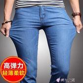 牛仔褲夏季超薄款高彈力牛仔褲男士淺色休閒寬鬆青年 時光之旅 免運