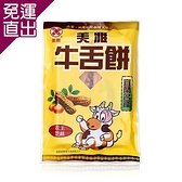 美雅宜蘭餅 花生芝麻牛舌餅 15包【免運直出】
