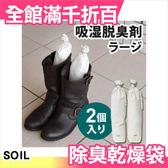 【小福部屋】日本 Soil 硅藻土 除溼 除臭 抗菌 乾燥袋(L號) 環保 居家 新年 禮物【新品上架】