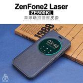 來電顯示 皮套 ASUS ZenFone2 Laser ZE500KL Z00ED 手機殼 休眠 喚醒 智能 開窗 保護套