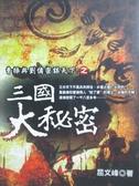 【書寶二手書T2/歷史_OKR】曹操與劉備密謀天下之三國大秘密_屈文峰