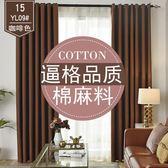 窗簾布 遮光成品北歐簡約隔熱遮陽遮光布紗簾臥室客廳飄窗全遮光 - 歐美韓