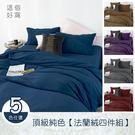 頂級保暖純色法蘭絨床包被套組(單人/雙人/加大 多色任選)