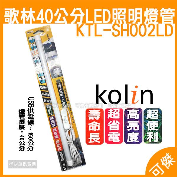 KoLin 歌林 LED照明燈管 KTL-SH002LD 40公分 照明燈管 磁吸/掛鉤/黏膠式 檯燈 桌燈 USB