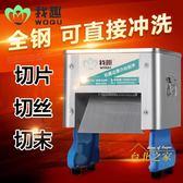 切片機切肉機商用電動不銹鋼切絲切片小型絞碎全自動切肉片(220V)xw 交換禮物
