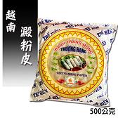 越南 The Hien 澱粉皮-500g/包